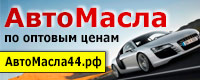 АвтоМасла44.РФ